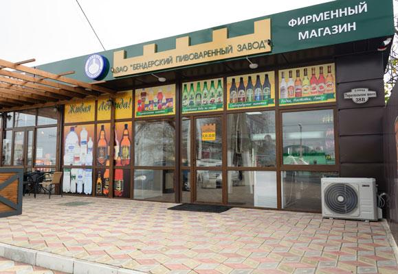Фирменные магазины ЗАО Бендерский пивоваренный завод